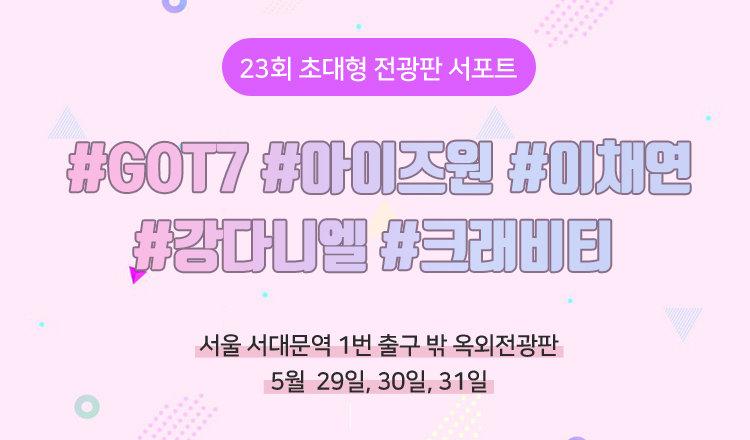 23회차 초대형 전광판 서포트 주인공 안내