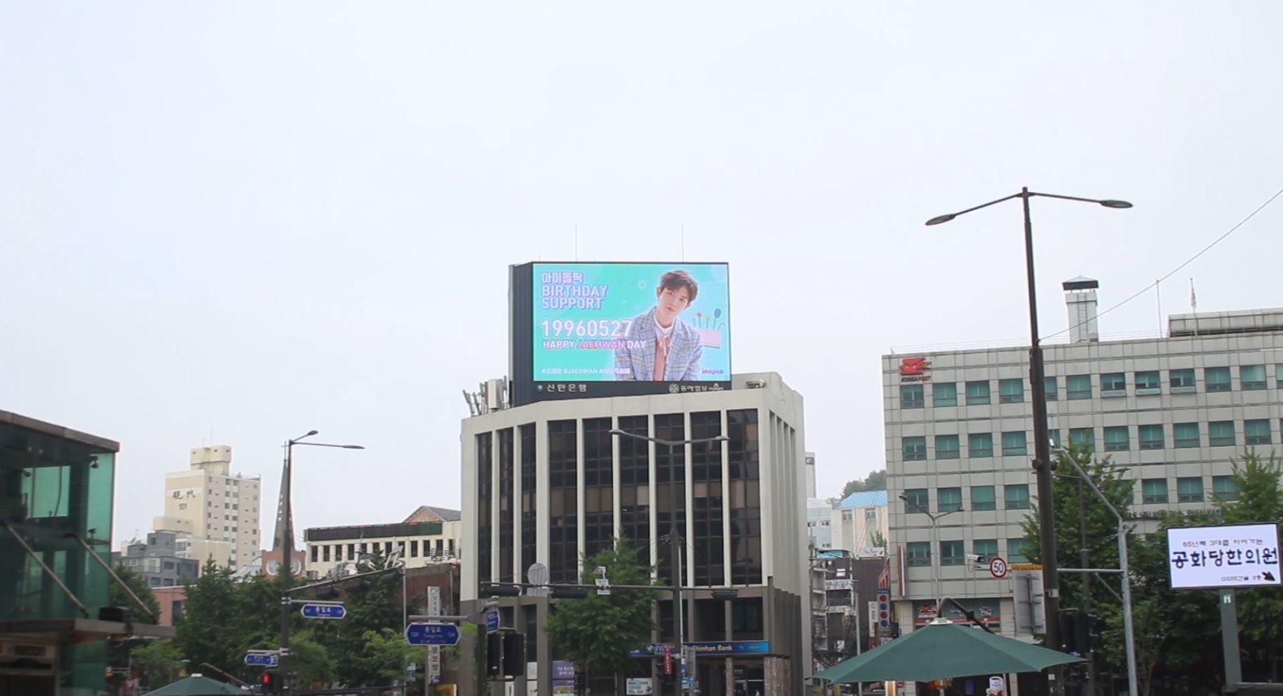 0527 김재환 생일서포트🎂