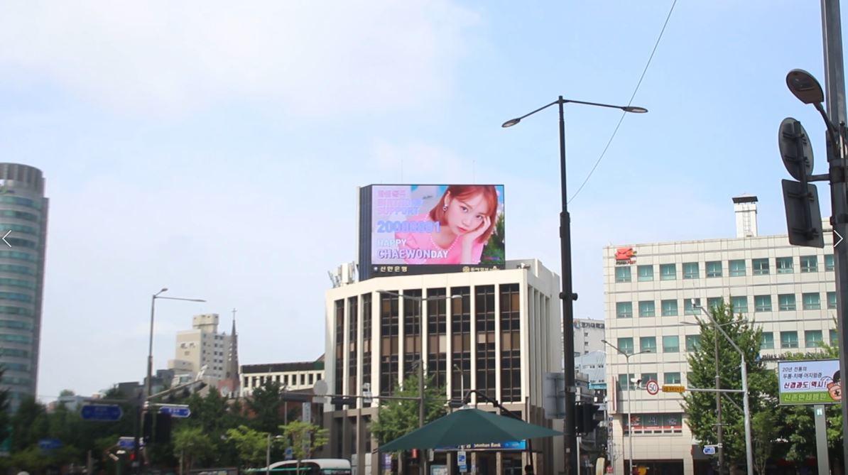 0801 김채원 생일서포트🎂