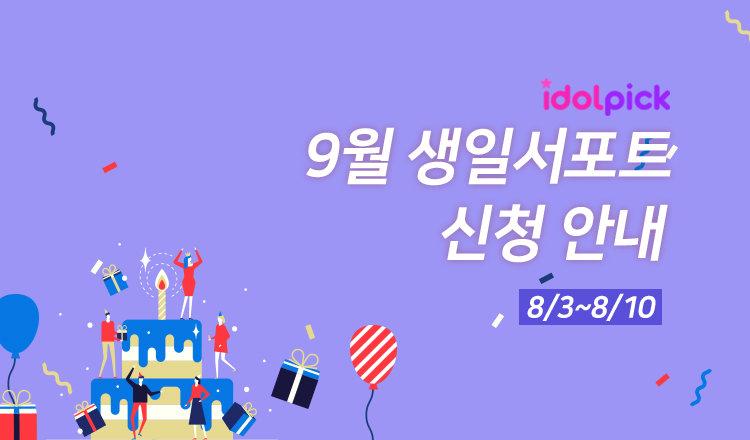 9월 생일서포트 후보 신청 안내
