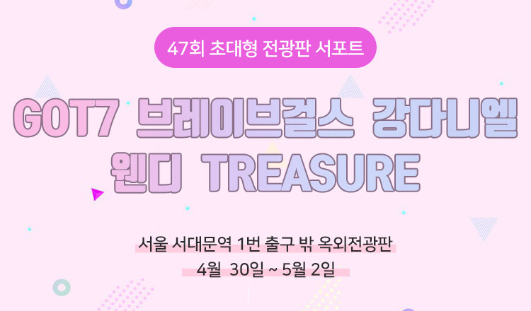 ✨47회차 아이돌픽 서대문 전광판 서포트 안내✨