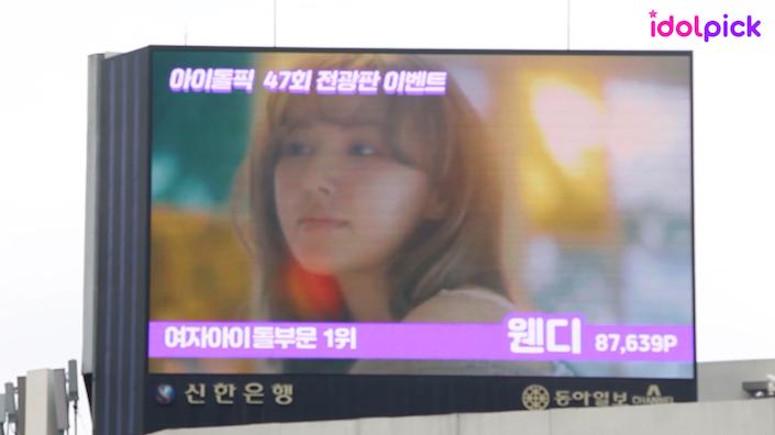 ✨47회차 아이돌픽 서대문 전광판 서포트✨
