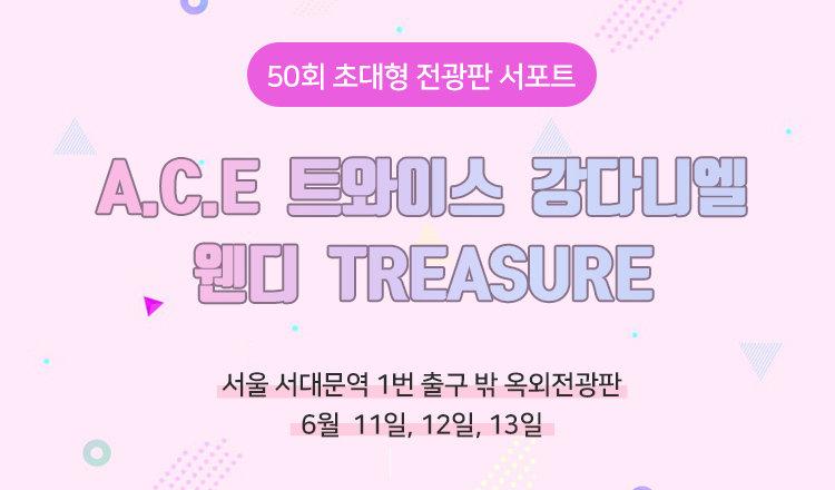 ⭐50회차 아이돌픽 서대문 전광판 서포트 안내⭐