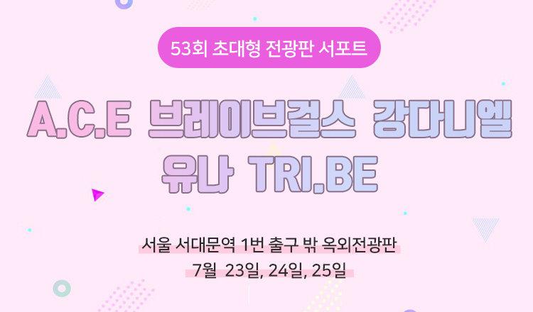 [안내] 53회차 서대문 전광판 서포트