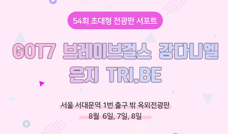[안내] 54회차 서대문 전광판 서포트
