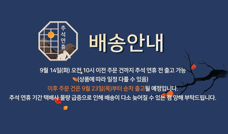 [쇼핑몰]추석 연휴 기간 주문 및 배송 안내