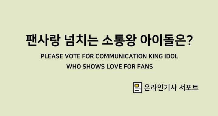 팬사랑 넘치는 소통왕 아이돌은?