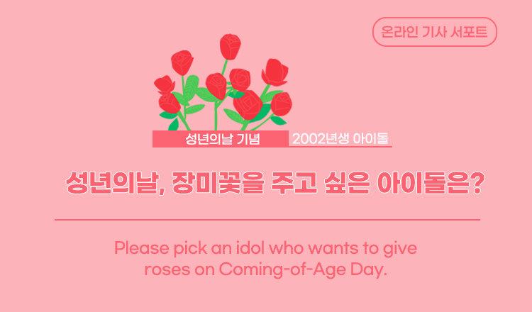 성년의날, 장미꽃을 주고 싶은 아이돌은?