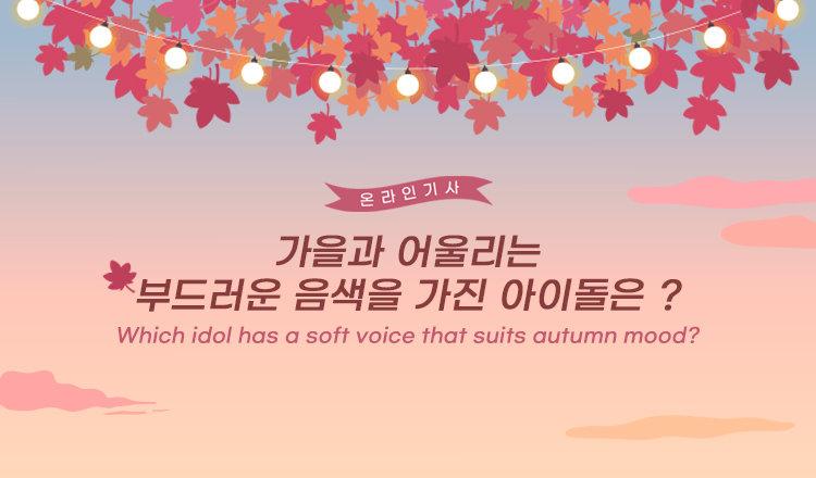 가을과 어울리는 부드러운 음색을 가진 아이돌은?