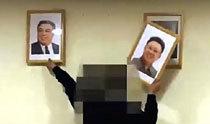 金日成・金正日氏の肖像画を破壊、「自由朝鮮」ホームページに動画公開
