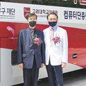 現代自の鄭夢九財団と高麗大学医療院が移動型CTバスを運営