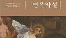 カトリック教会の「煉獄略説」、初の韓国版を翻訳出版