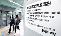 ソウル地下鉄とバスの夜間削減運行、きょうから解除