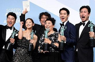 「パラサイト」が全米映画俳優組合最高賞を受賞