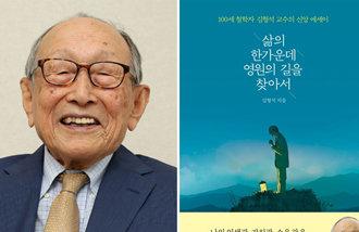 100歳の哲学者、年輪で信仰の意味をノックする