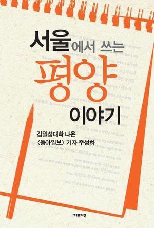 서울에서 쓰는 평양이야기