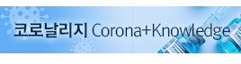 코로날리지(Corona+Knowledge)
