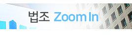 법조 Zoom In