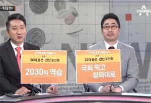 2030 선거 핵심 변수 되나