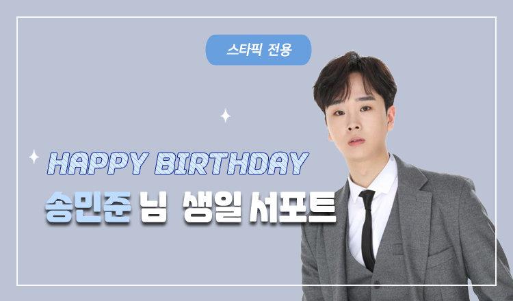[달성형 투표] ★송민준 가수님 생일 서포트★