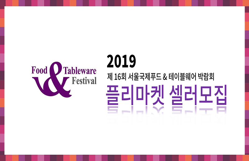 제16회 서울 국제 푸드 앤 테이블웨어 2019 (플리마켓 셀러모집)