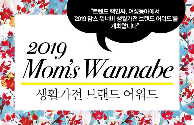 2019 맘스 워너비 생활가전 브랜드 어워드