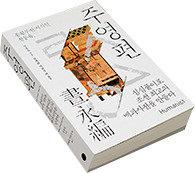 문학과 예술의 사회사 外