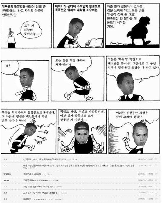 총기난사범 조승희 도 넘은 우상화