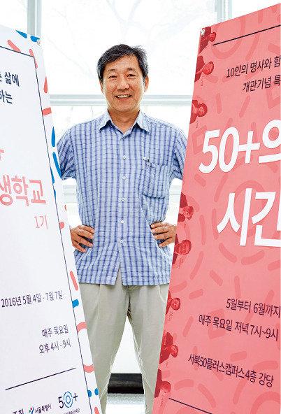 '50+인생학교' 학장  정광필