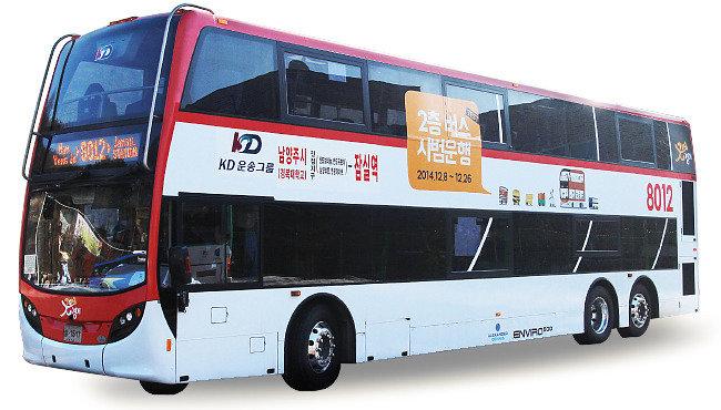 광역철도, 따복택시, 2층 버스 선진교통으로 삶의 질 향상