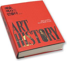예술, 역사를  만들다 外