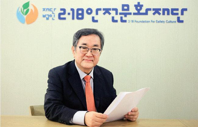 2·18안전문화재단 이사장 김태일
