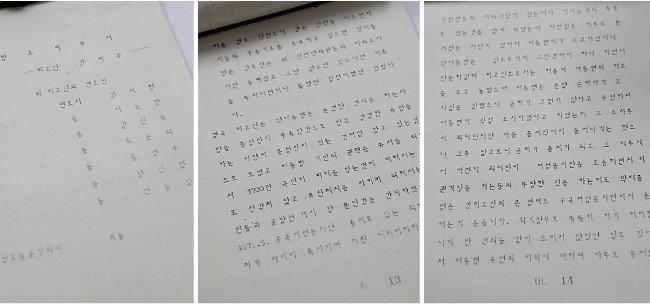 """""""朴-崔 일가 악연  딸바보(박정희)가 끊었어야"""""""