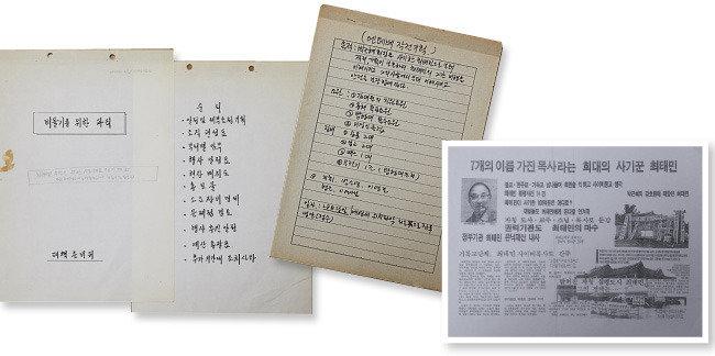 """""""박근혜 정부가 사찰,  쥐도 새도 모르게 나도 당할 수 있다"""""""