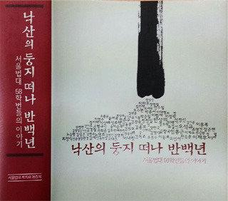 """""""공직자 지휘·감독 잘못하거나  부정·비리 예방 못해도 탄핵"""""""