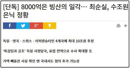"""""""특검이 퍼뜨리고 언론이 받아쓴 희대의 소설"""""""