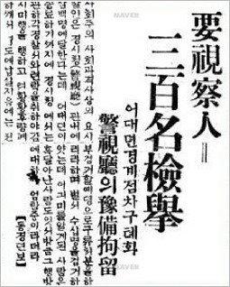 '차별과 배제 넘어 헌법 가치 파괴'