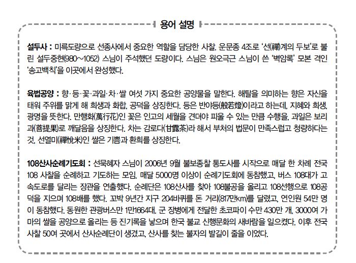 """""""'평화의 불' 인연으로 부처님  마음 찾는 성지 순례"""""""