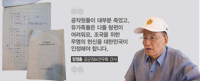 """""""90특무대 '북파 공작'  기억해달라"""""""