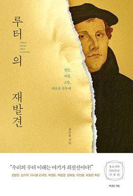 한국 교회가 망각한 루터의 세 가지 메시지 '질문하라, 저항하라, 소통하라'