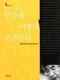 논쟁적인 한국 민주주의 위기론