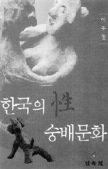 '한국의 性 숭배문화'