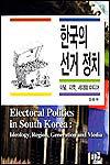 한국의 선거 정치 외
