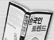 '한국인 트렌드'