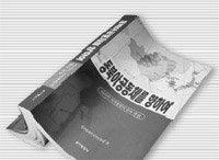 아시아 통합 꿈꾸는 학제적·실천적 연구 '동북아공동체를 향하여'