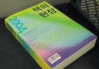 불황 속 출판, 무엇으로 먹고 살까 '책의 현장 2004'