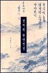 서울, 자연, 인간을 향한 역사문화기행 '겸재의 한양진경'