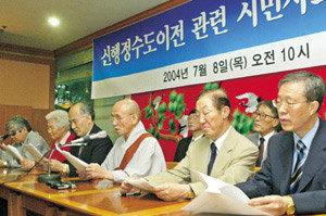 행정수도 이전 위헌 헌법소원심판청구서 & 가처분신청서