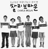 뮤지컬 '찰리 브라운' 외