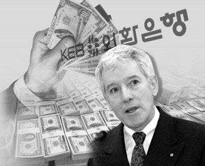 금감위 내부자료로 본 외환은행 매각 전말